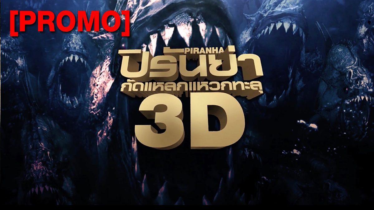 Piranha 3D ปิรันย่า กัดแหลกแหวกทะลุ [PROMO]
