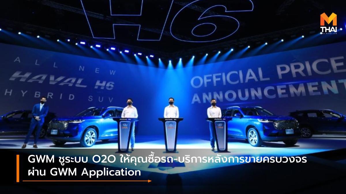 GWM ชูระบบ O2O ให้คุณซื้อรถ-บริการหลังการขายครบวงจรผ่าน GWM Application
