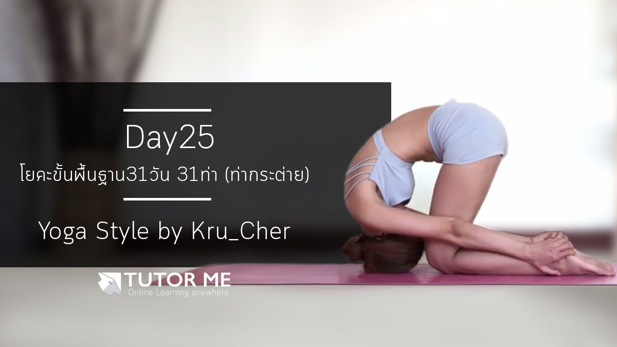 Basic by Kru'Cher - Day25 : Rabbit Pose / Sasangasana (ท่ากระต่าย)