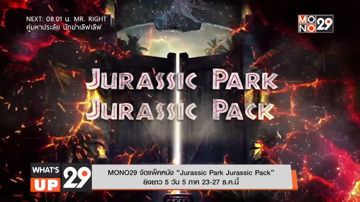 "MONO29 จัดแพ็คหนัง ""Jurassic Park Jurassic Pack""ยิงยาว 5 วัน 5 ภาค 23-27 ธ.ค.นี้"