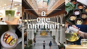 อาณาจักร คาเฟ่เชียงใหม่ 10 คาเฟ่สวยๆ ใน One Nimman