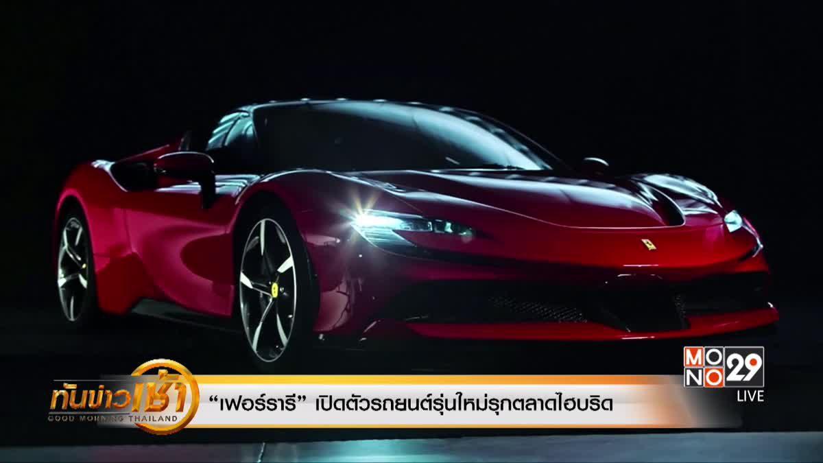 """""""เฟอร์รารี"""" เปิดตัวรถยนต์รุ่นใหม่รุกตลาดไฮบริด"""