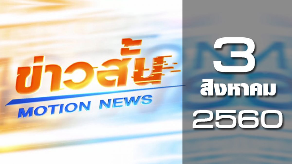 ข่าวสั้น Motion News Break 1 03-08-60