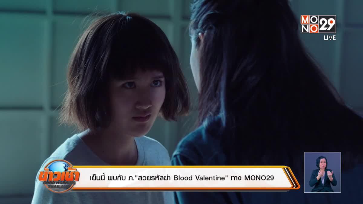 """เย็นนี้ พบกับ ภ.""""สวยรหัสฆ่า Blood Valentine"""" ทาง MONO29"""