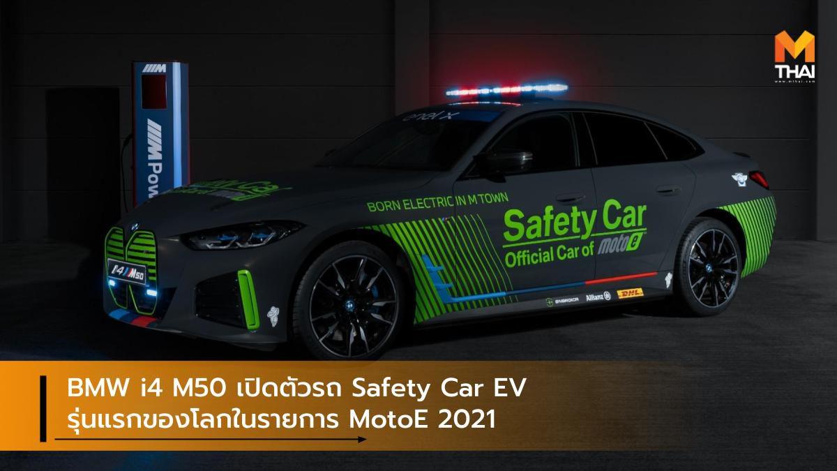 BMW i4 M50 เปิดตัวรถ Safety Car EV รุ่นแรกของโลกในรายการ MotoE 2021