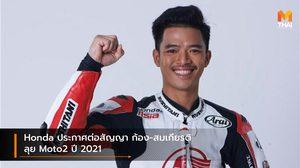 Honda ประกาศต่อสัญญา ก้อง-สมเกียรติ ลุย Moto2 ปี 2021