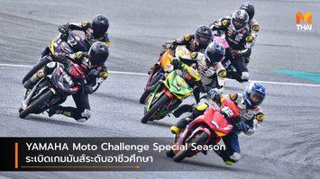 YAMAHA Moto Challenge Special Season ระเบิดเกมมันส์ระดับอาชีวศึกษา