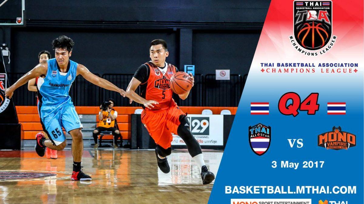 การแข่งขันบาสเกตบอล TBA คู่ที่2 Thai All Star VS Mono Vampire (Thailand) Q4 (3/5/60)