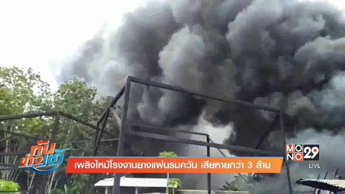 เพลิงไหม้โรงงานยางแผ่นรมควัน เสียหายกว่า 3 ล้าน