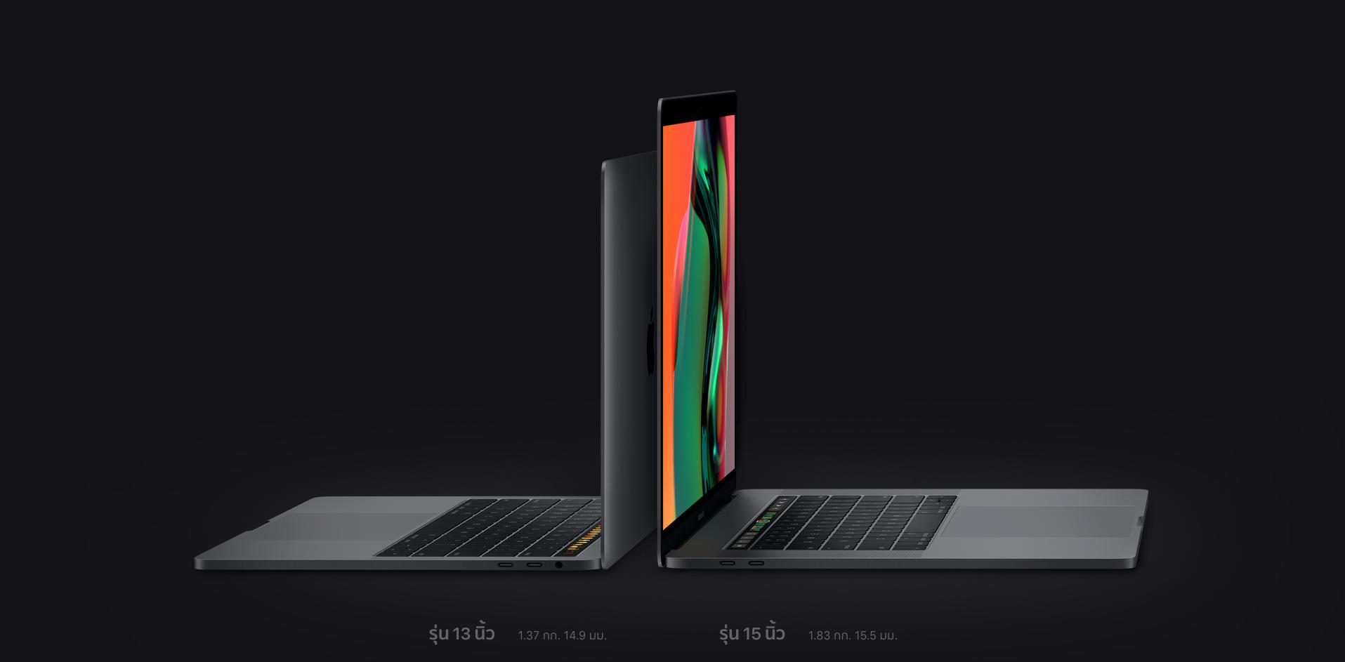 Macbook Pro รุ่น 13 นิ้ว และรุ่น 15 นิ้ว