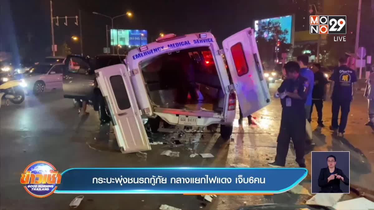 กระบะพุ่งชนรถกู้ภัย กลางแยกไฟแดง เจ็บ 6 คน