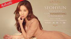 ร่วมสนุกชิงบัตร #SEOHYUNmemoriesBKK ของ ซอฮยอน