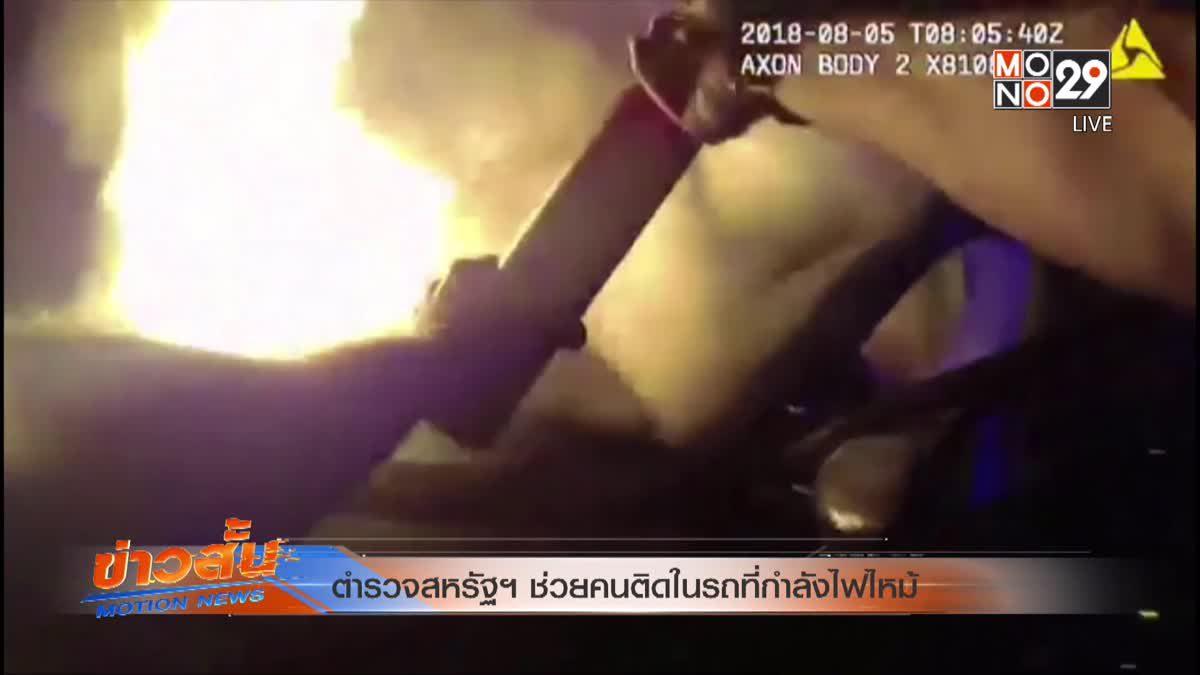 ตำรวจสหรัฐฯ ช่วยคนติดในรถที่กำลังไฟไหม้