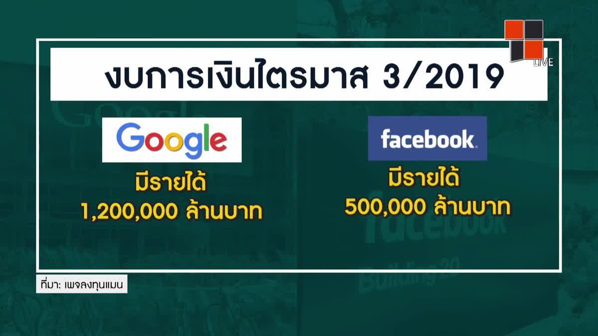 Google กับ Facebook ใครทำกำไรมากกว่ากัน
