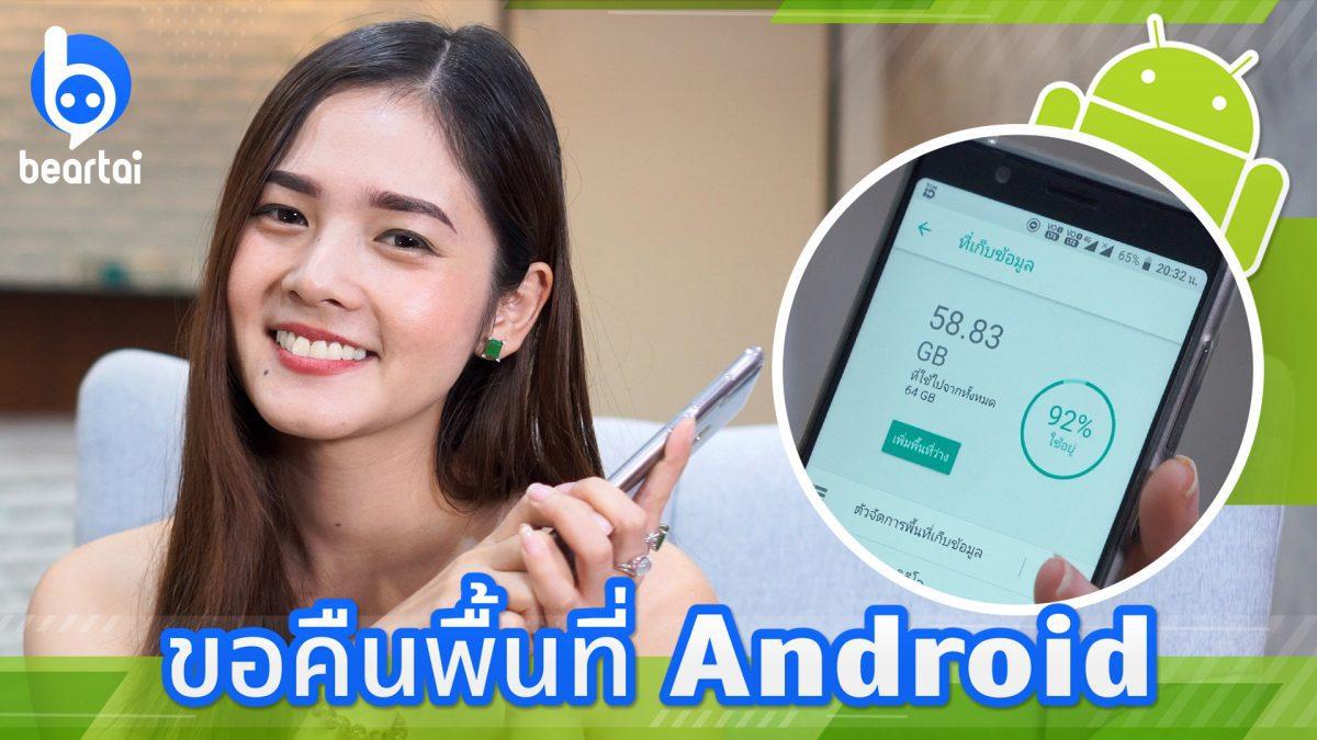 ขอคืนพื้นที่ Smartphone Android!!