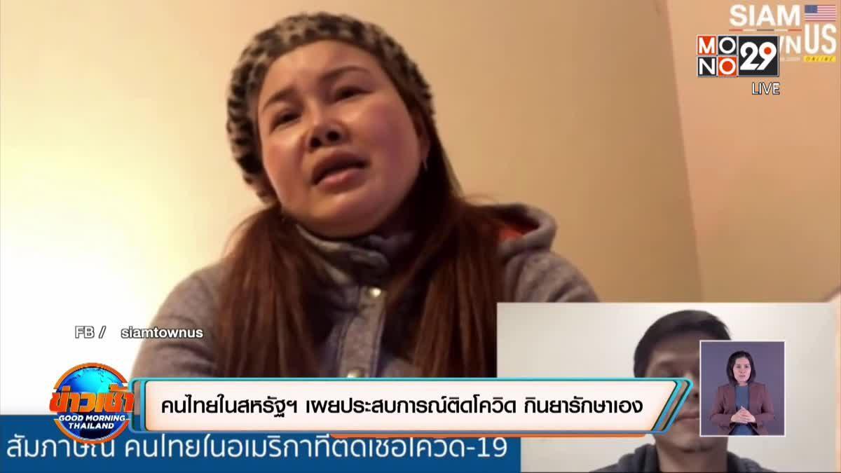 คนไทยในอเมริกา เผยประสบการณ์ติดเชื้อโควิด เผยกินยารักษาตัวเอง