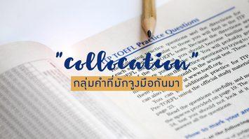 10 Verb Collocations อัพคะแนน TOEFL Writing