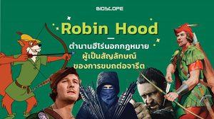 Robin Hood ตำนานฮีโร่นอกกฎหมายผู้เป็นสัญลักษณ์ของการขบถต่อจารีต
