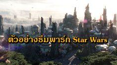 Disneyland ส่งตัวอย่างแรกธีมพาร์ก Star Wars เปิดตัวปี 2019