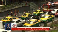 ตร.เอาจริงถอนใบอนุญาตแท็กซี่ ปฏิเสธผู้โดยสาร-ไม่กดมิเตอร์
