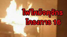 ระทึก! ไฟไหม้ร้านเครื่องหอมตลาดนัดจตุจักร ล่าสุดเพลิงสงบแล้ว
