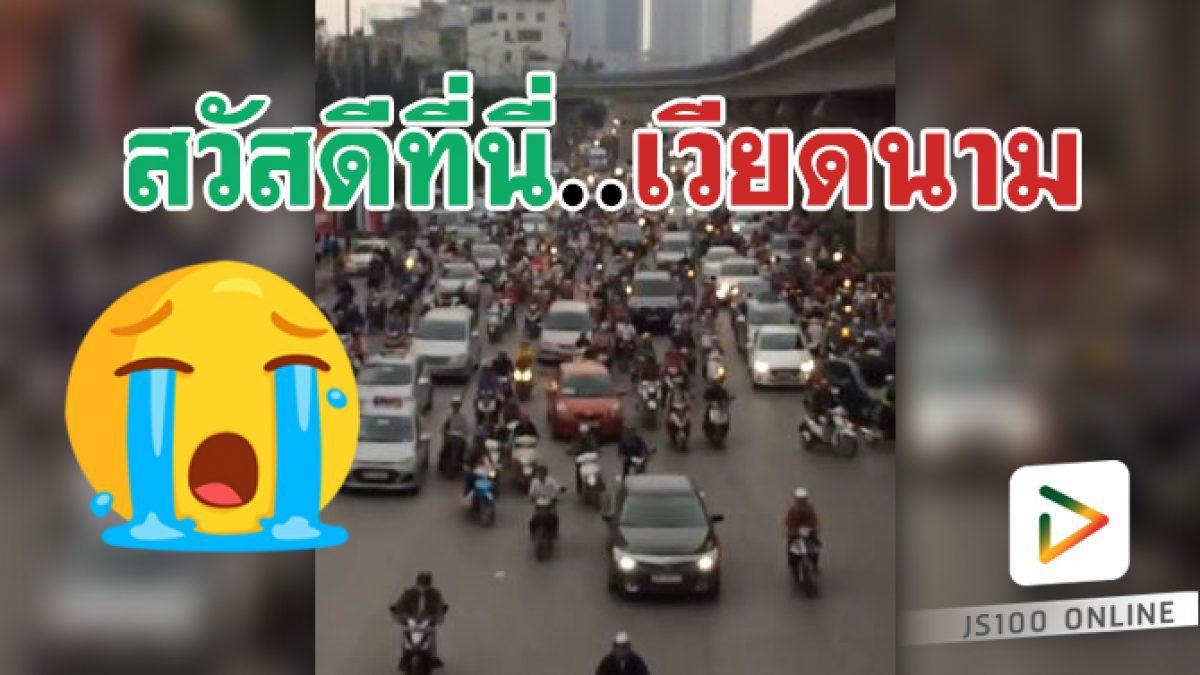 สุดหวาดเสียว! การขับขี่ที่ไร้กฏกติกาที่เวียดนาม (02-04-60)