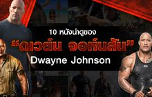 """10 หนังน่าดูของ """"ดเวย์น จอห์นสัน"""""""