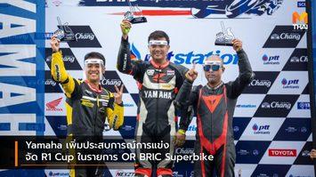 Yamaha เพิ่มประสบการณ์การแข่ง จัด R1 Cup ในรายการ OR BRIC Superbike