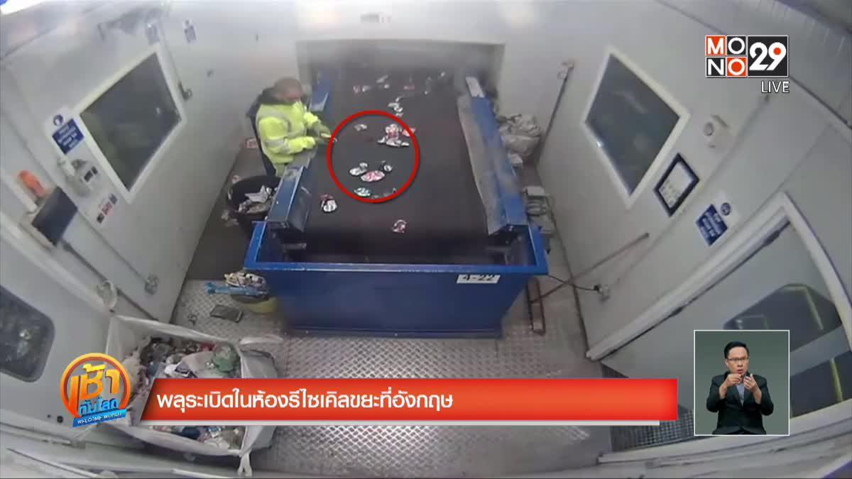 พลุระเบิดในห้องรีไซเคิลขยะที่อังกฤษ