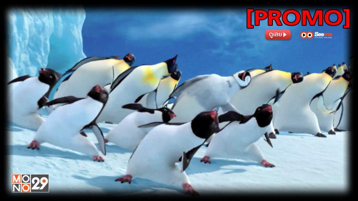 Happy Feet แฮปปี้ ฟีต เพนกวินกลมปุ๊กลุกขึ้นมาเต้น [PROMO]