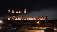 กรมอุตุฯ เตือน 7-9 พ.ย. นี้ ภาคใต้มีฝนตกหนักบางพื้นที่