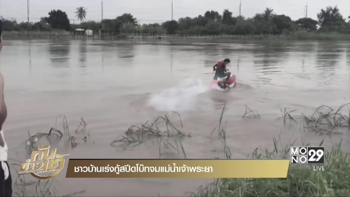 ชาวบ้านเร่งกู้สปีดโบ๊ทจมแม่น้ำเจ้าพระยา