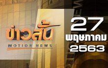 ข่าวสั้น Motion News Break 3 27-05-63