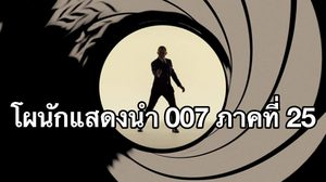 เปิดเผยโฉมหน้านักแสดงนำจากหนังสายลับ เจมส์ บอนด์ ลำดับที่ 25