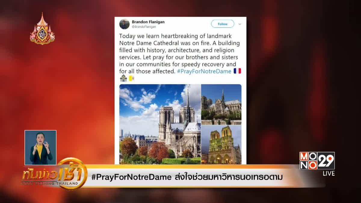 #PrayForNotreDame ส่งใจช่วยมหาวิหารนอเทรอดาม