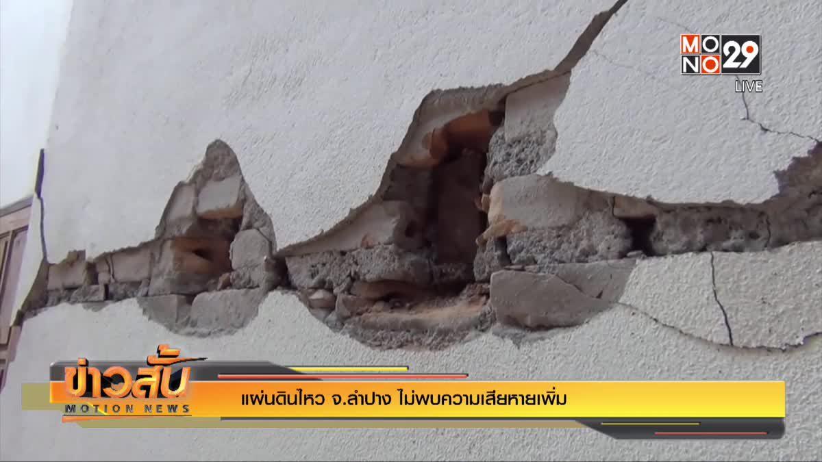 แผ่นดินไหว จ.ลำปาง ไม่พบความเสียหายเพิ่ม