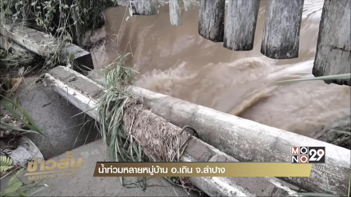 น้ำท่วมหลายหมู่บ้าน อ.เถิน จ.ลำปาง