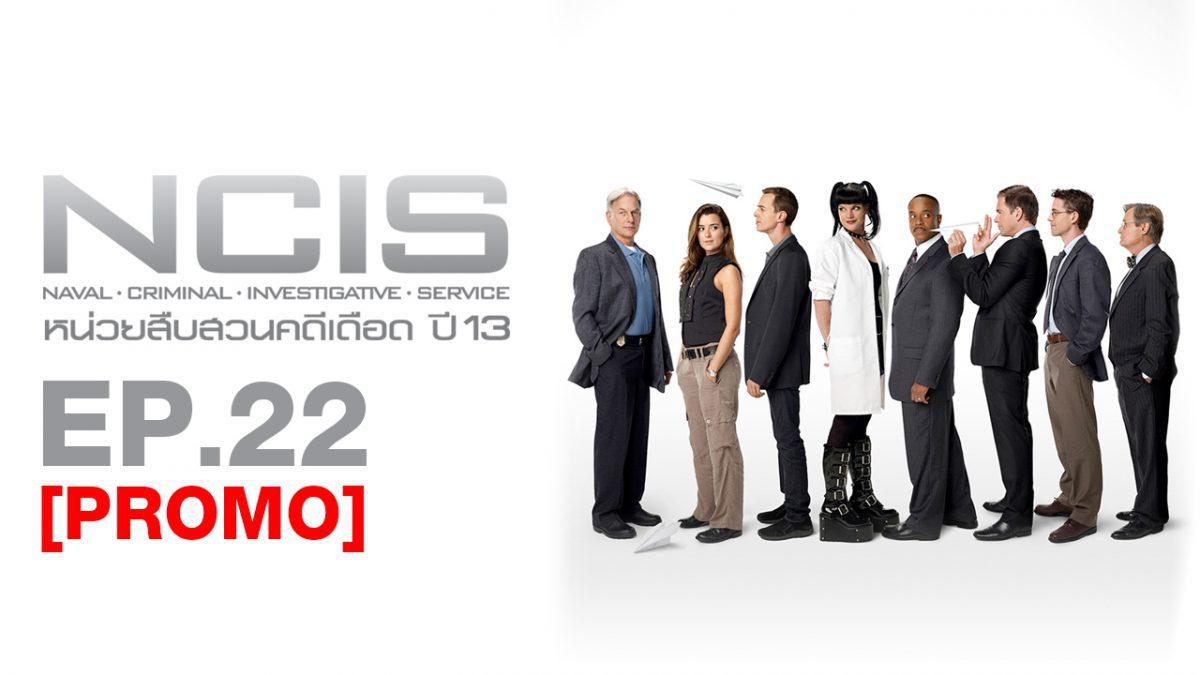 NCIS หน่วยสืบสวนคดีเดือด ปี13 EP.22 [PROMO]