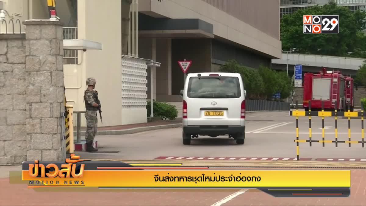 จีนส่งทหารชุดใหม่ประจำฮ่องกง