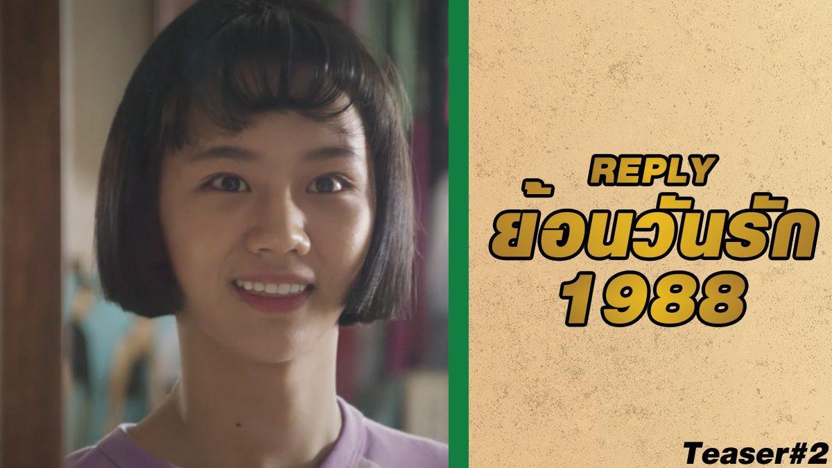 ตัวอย่าง ย้อนวันรัก 1988 (Reply 1988) #2