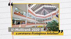 ม.มหาสารคาม ก้าวต่อสู่สากล ติดโผ U-Multirank ปีแรก