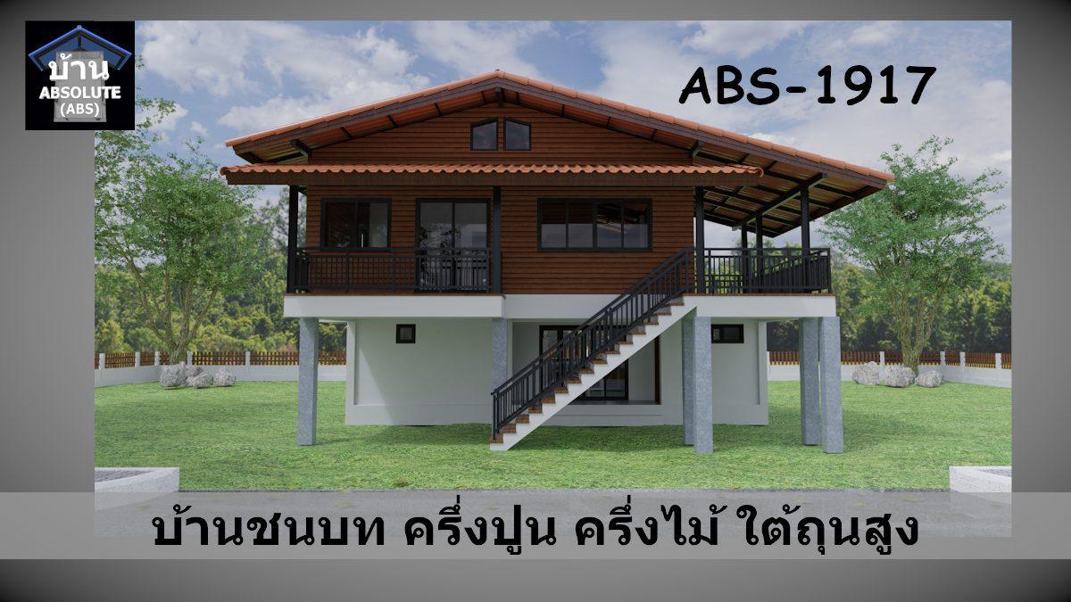 แบบบ้าน Absolute ABS 1917 บ้านชนบท ครึ่งปูนครึ่งไม้ ใต้ถุนสูง