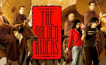 มากับพระ The Golden Riders