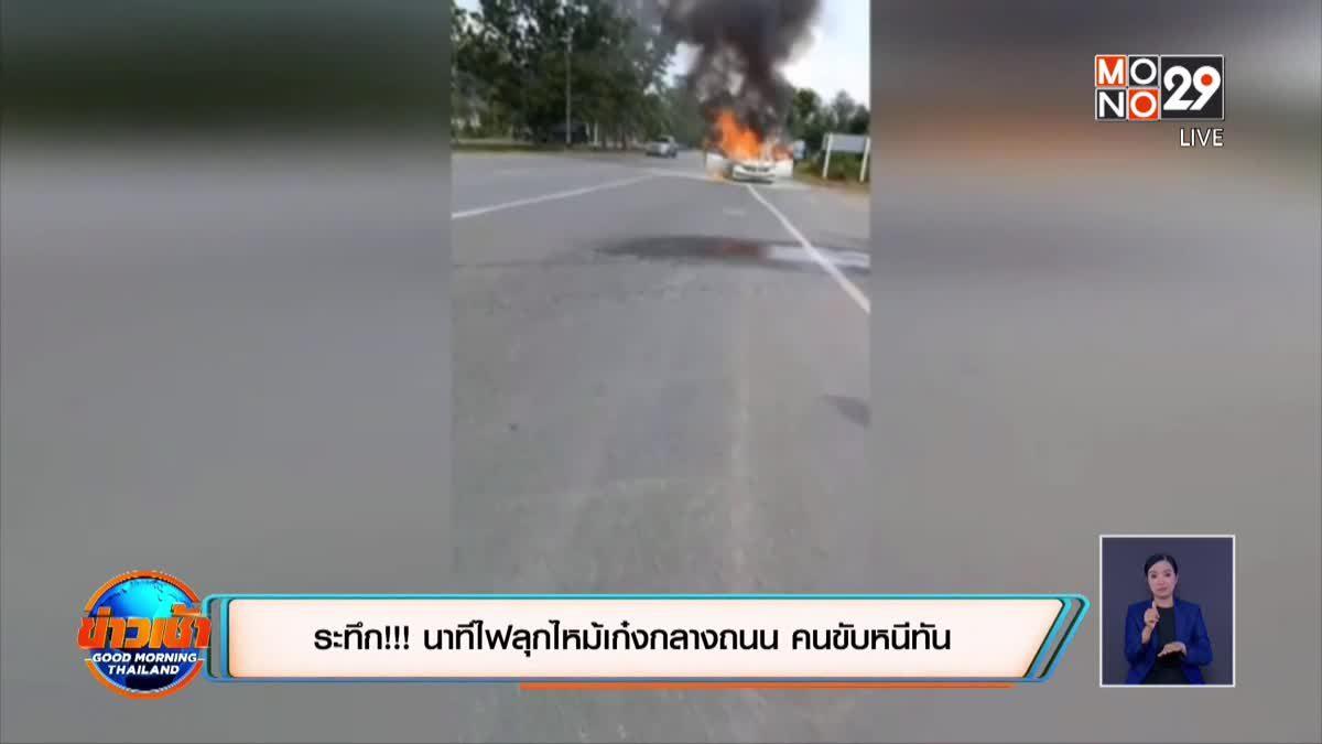 ระทึก!!! นาทีไฟลุกไหม้เก๋งกลางถนน