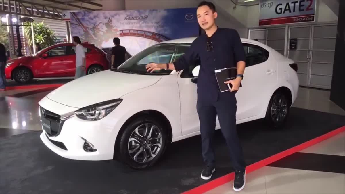 [Live] รีวิว Mazda 2 MY17 ไลฟ์สดจากงานเปิดตัว