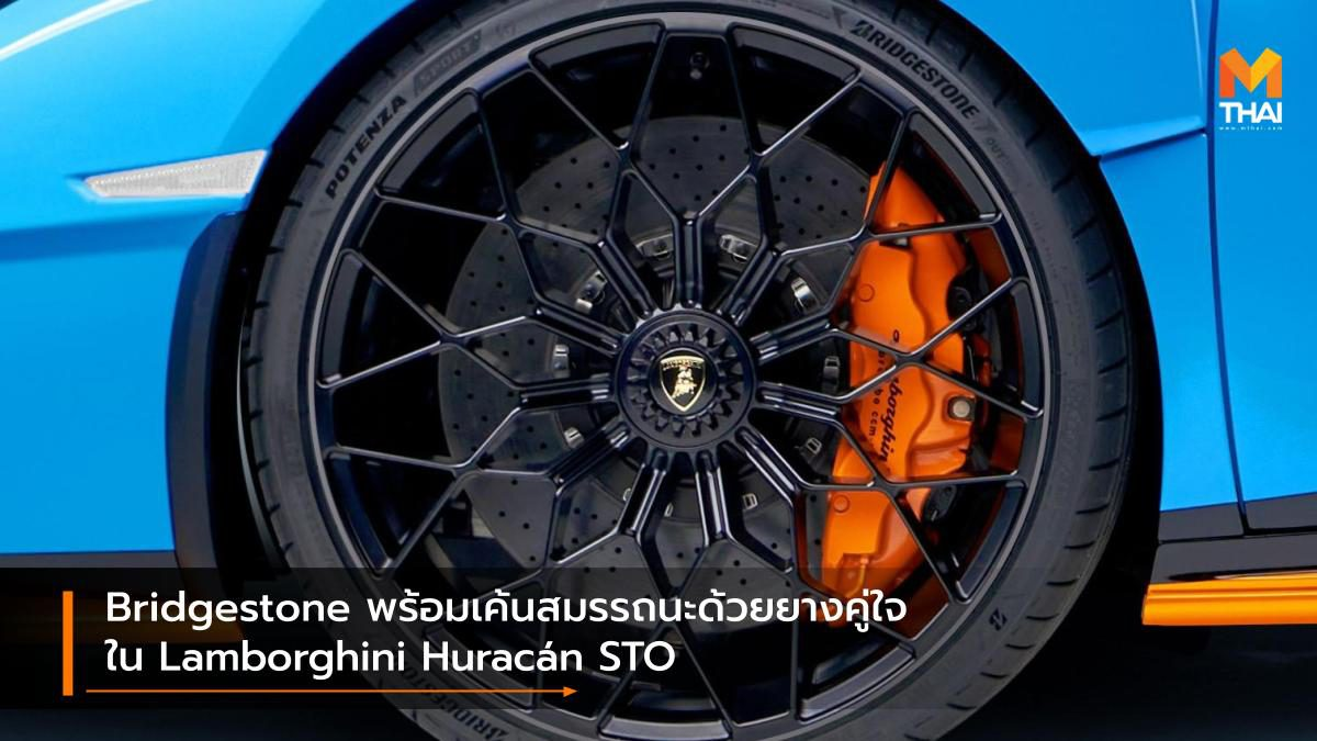 Bridgestone พร้อมเค้นสมรรถนะด้วยยางคู่ใจใน Lamborghini Huracán STO