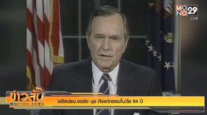 """""""จอร์จ บุช ผู้พ่อ"""" อดีตประธานาธิบดีสหรัฐฯ คนที่ 41 เสียชีวิต"""
