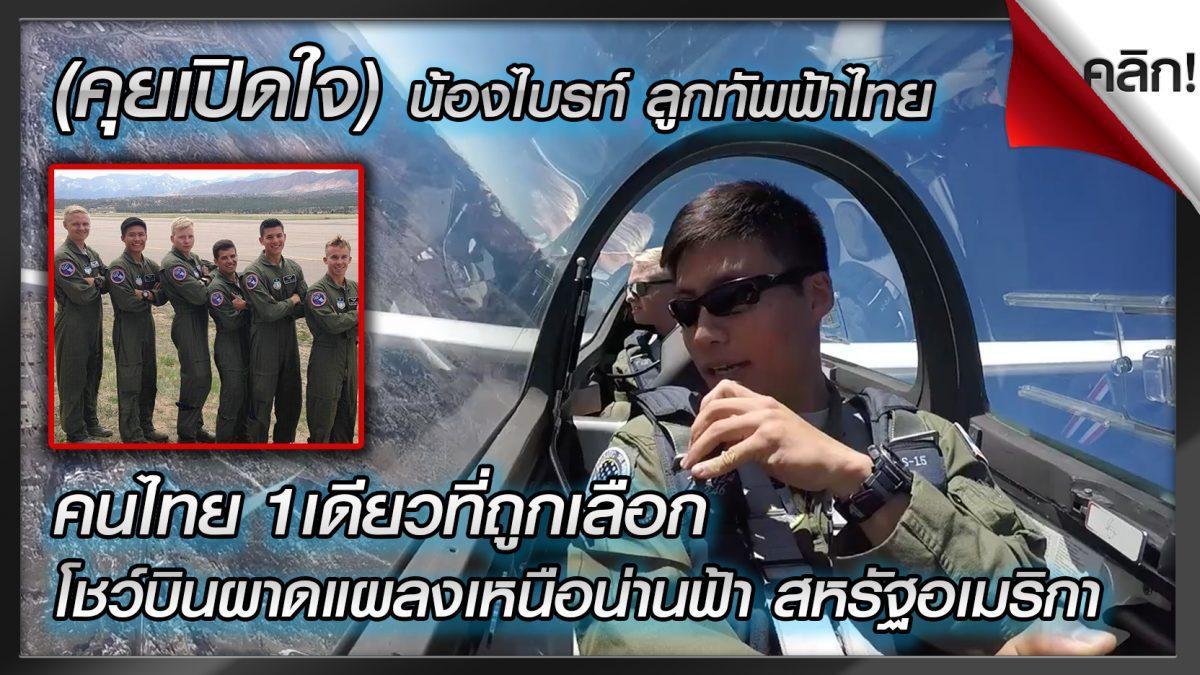 (คลิปเปิดใจ) ลูกทัพฟ้าไทย สร้างชื่อแตะขอบฟ้า เมกา  อนาคตตั้งเป้านักบินกองทัพอากาศไทย