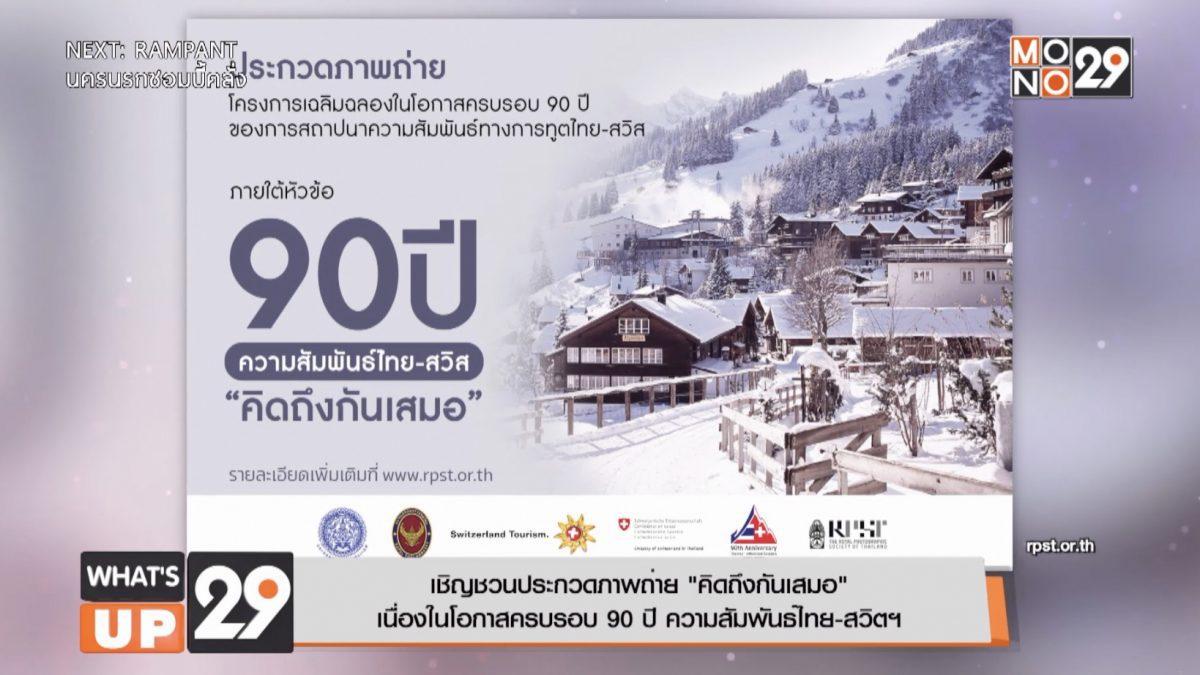 """เชิญชวนประกวดภาพถ่าย """"คิดถึงกันเสมอ"""" เนื่องในโอกาสครบรอบ 90 ปี ความสัมพันธ์ไทย-สวิตฯ"""