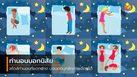 5 ท่านอนบอกนิสัย ใครชอบนอนท่าไหน มาเช็คนิสัยลึกๆ ของคุณกันเลยดีกว่า